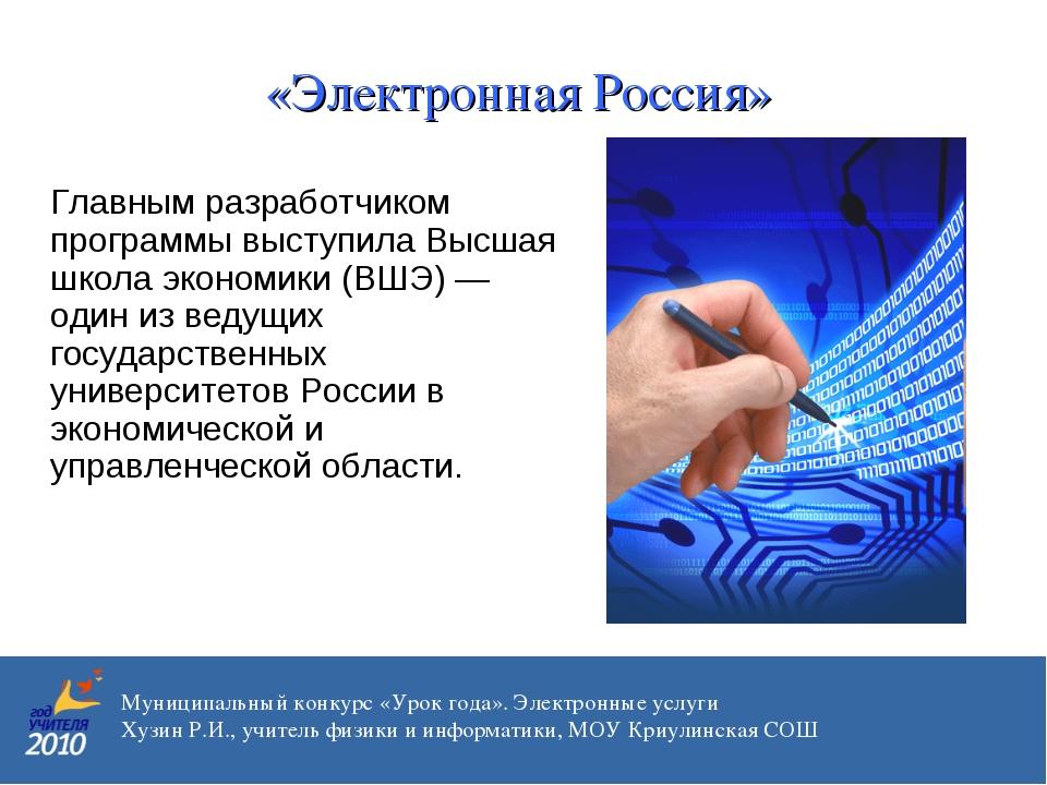 «Электронная Россия» Главным разработчиком программы выступила Высшая школа...