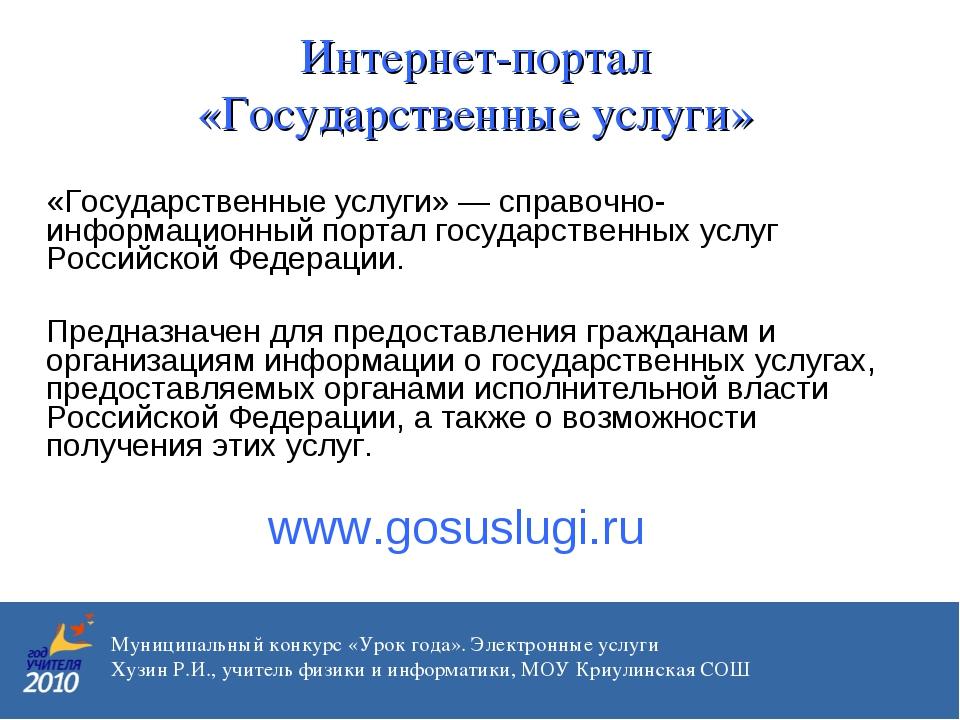 Интернет-портал «Государственные услуги» «Государственные услуги» — cправочн...