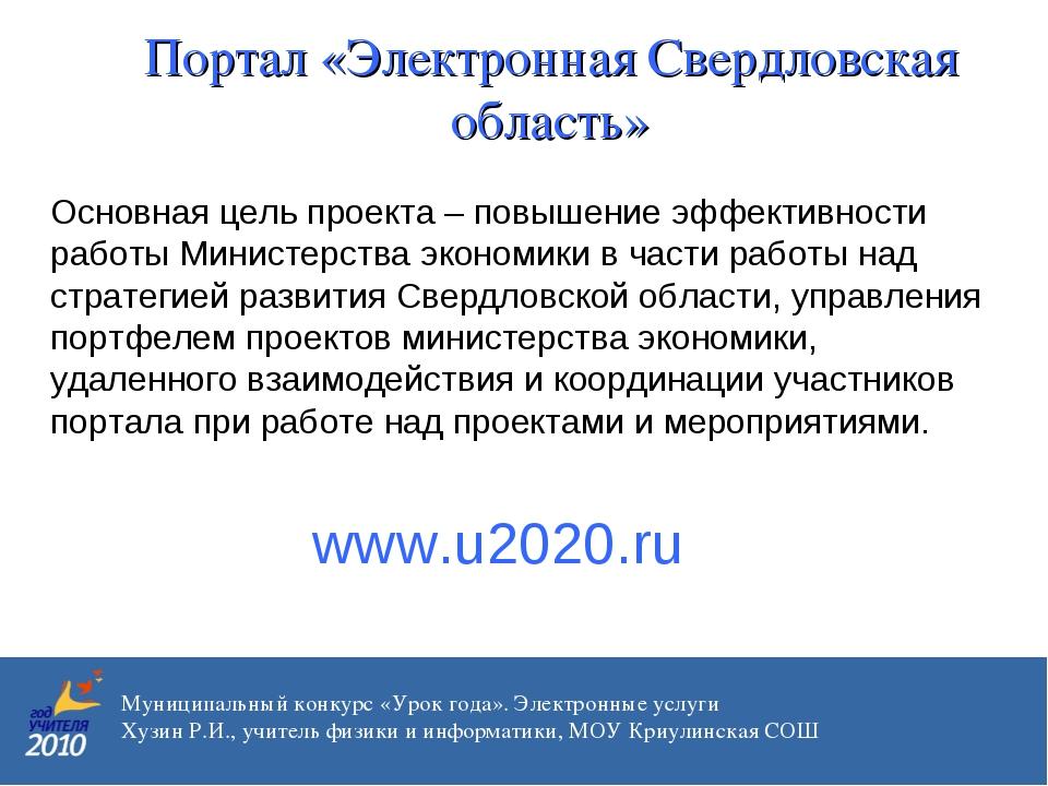 Основная цель проекта – повышение эффективности работы Министерства экономик...