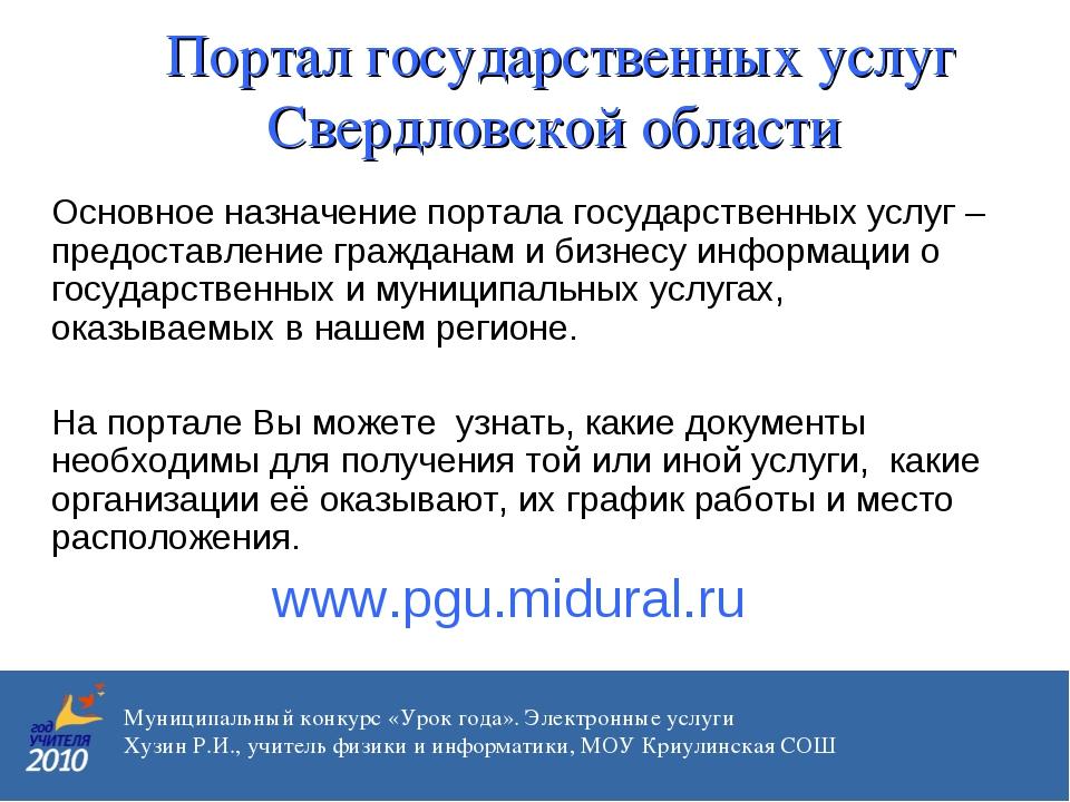 Основное назначение портала государственных услуг – предоставление гражданам...