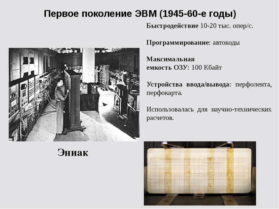 Первое поколение ЭВМ (1945-60-е годы) Эниак Быстродействие 10-20 тыс. опер/с....