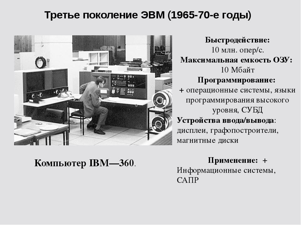 Третье поколение ЭВМ (1965-70-е годы) Компьютер IBM—360. Быстродействие: 10 м...