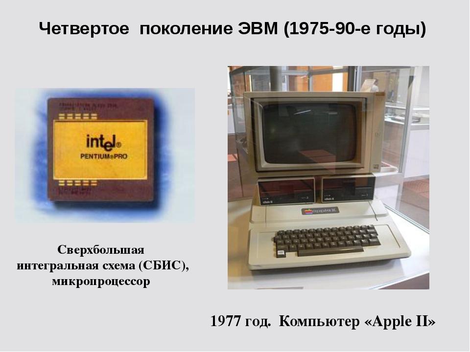 Четвертое поколение ЭВМ (1975-90-е годы) Сверхбольшая интегральная схема (СБИ...