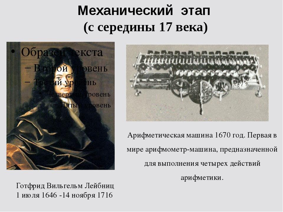 Механический этап (с середины 17 века) Готфрид Вильгельм Лейбниц 1 июля 1646...