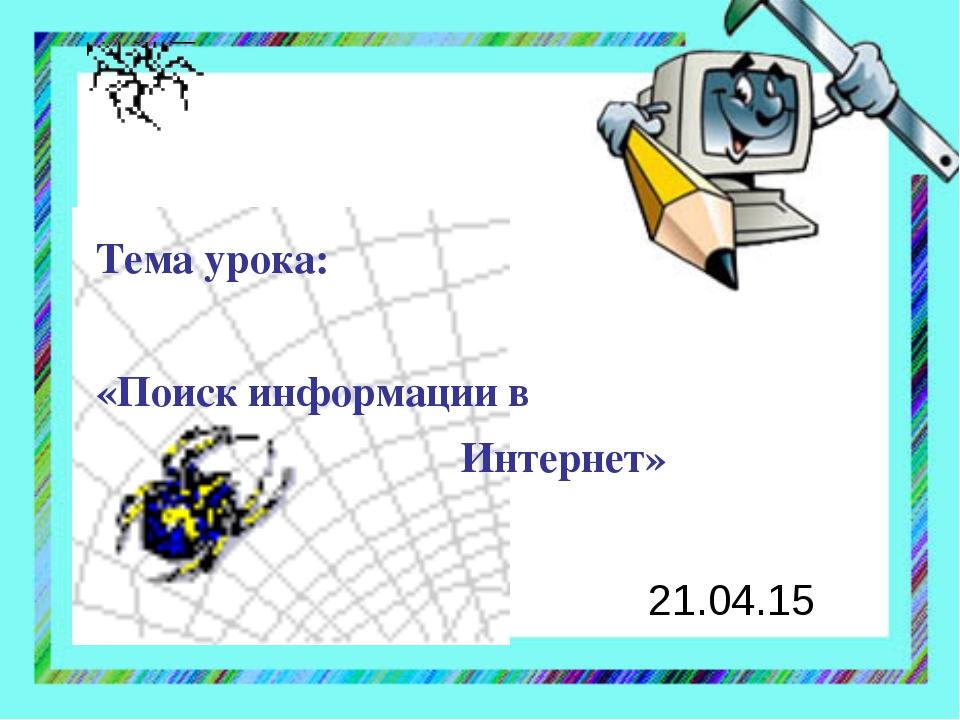 Тема урока: «Поиск информации в Интернет» *