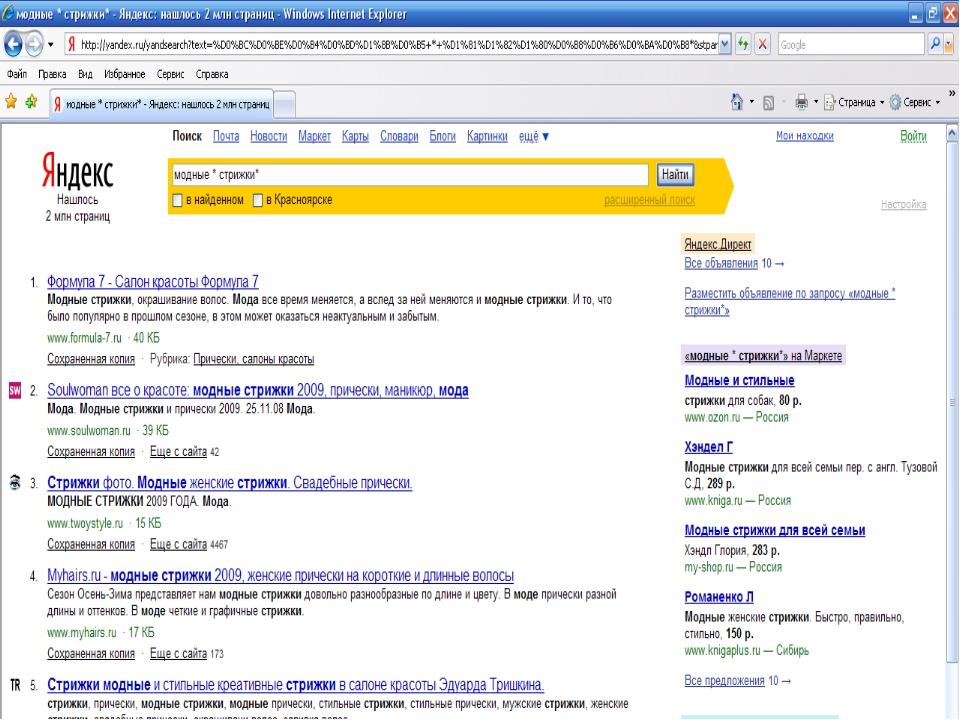 Способы поиска информации Организация поиска информации WWW Использование пои...