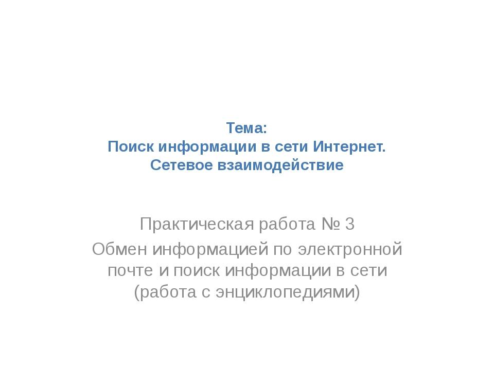 Тема: Поиск информации в сети Интернет. Сетевое взаимодействие Практическая р...