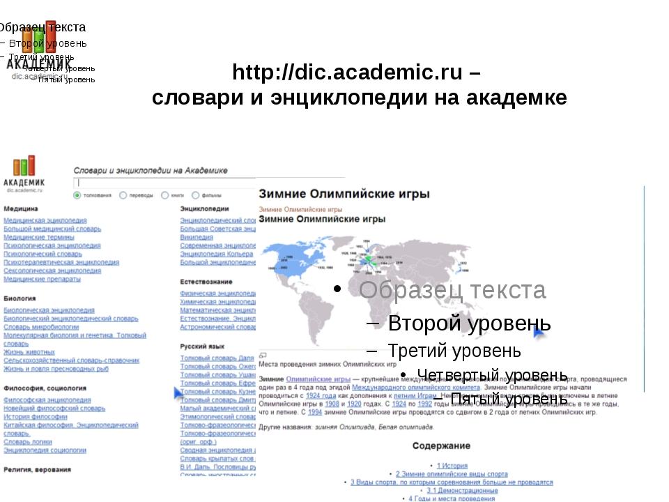 http://dic.academic.ru – словари и энциклопедии на академке