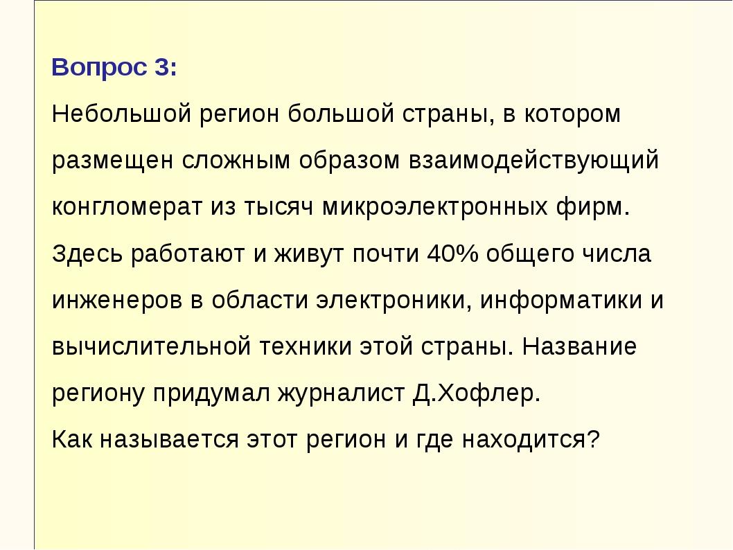 Вопрос 3: Небольшой регион большой страны, в котором размещен сложным образом...
