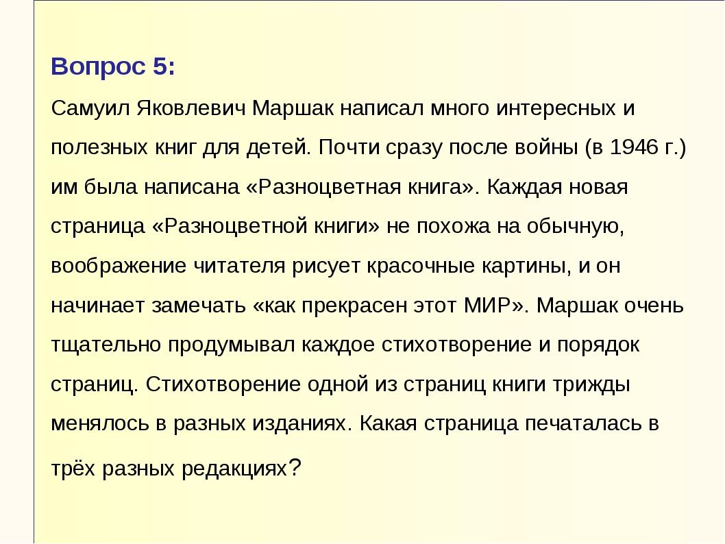 Вопрос 5: Самуил Яковлевич Маршак написал много интересных и полезных книг дл...