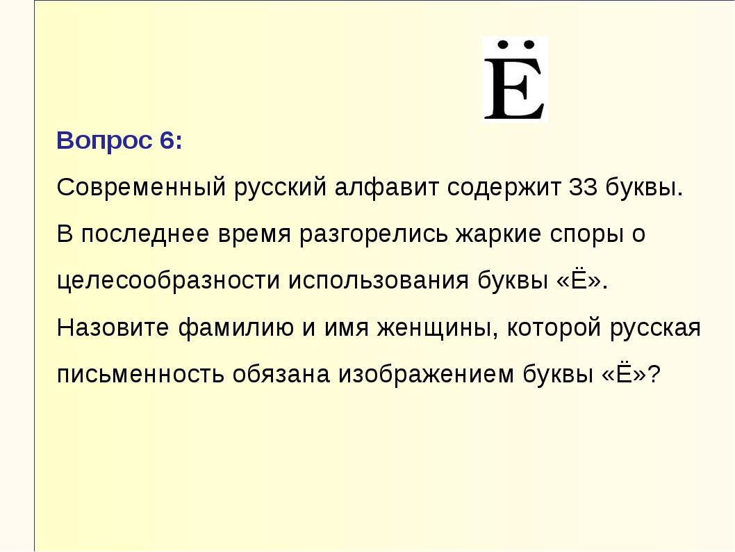 Вопрос 6: Современный русский алфавит содержит 33 буквы. В последнее время ра...