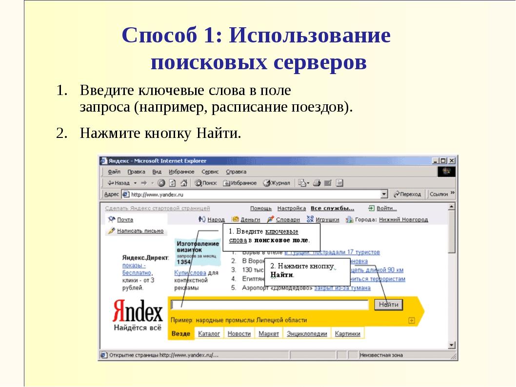 Способ 1: Использование поисковых серверов Введите ключевые слова вполе запр...