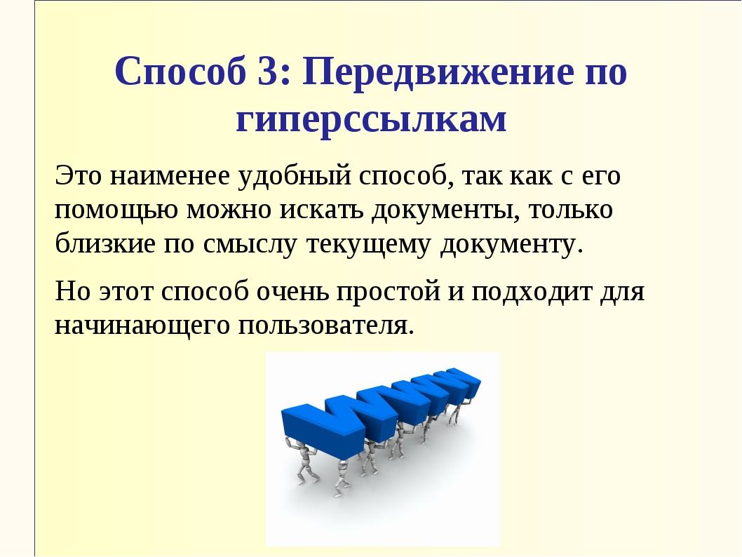 Способ 3: Передвижение по гиперссылкам Это наименее удобный способ, так как с...