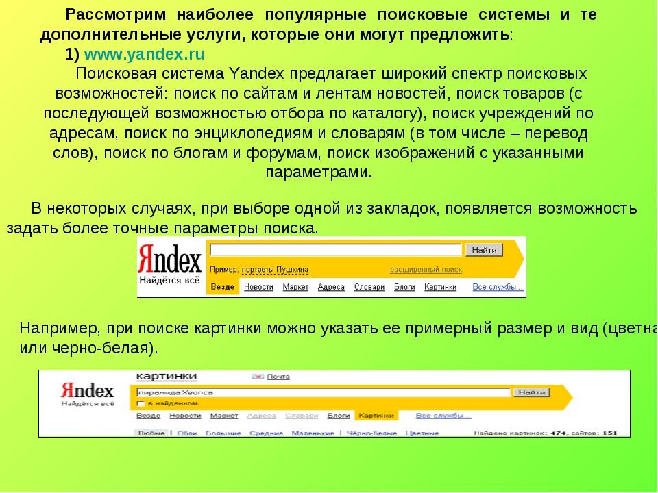 Рассмотрим наиболее популярные поисковые системы и те дополнительные услуги,...