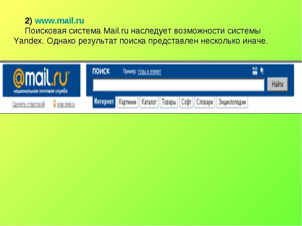 2) www.mail.ru Поисковая система Mail.ru наследует возможности системы Yandex...