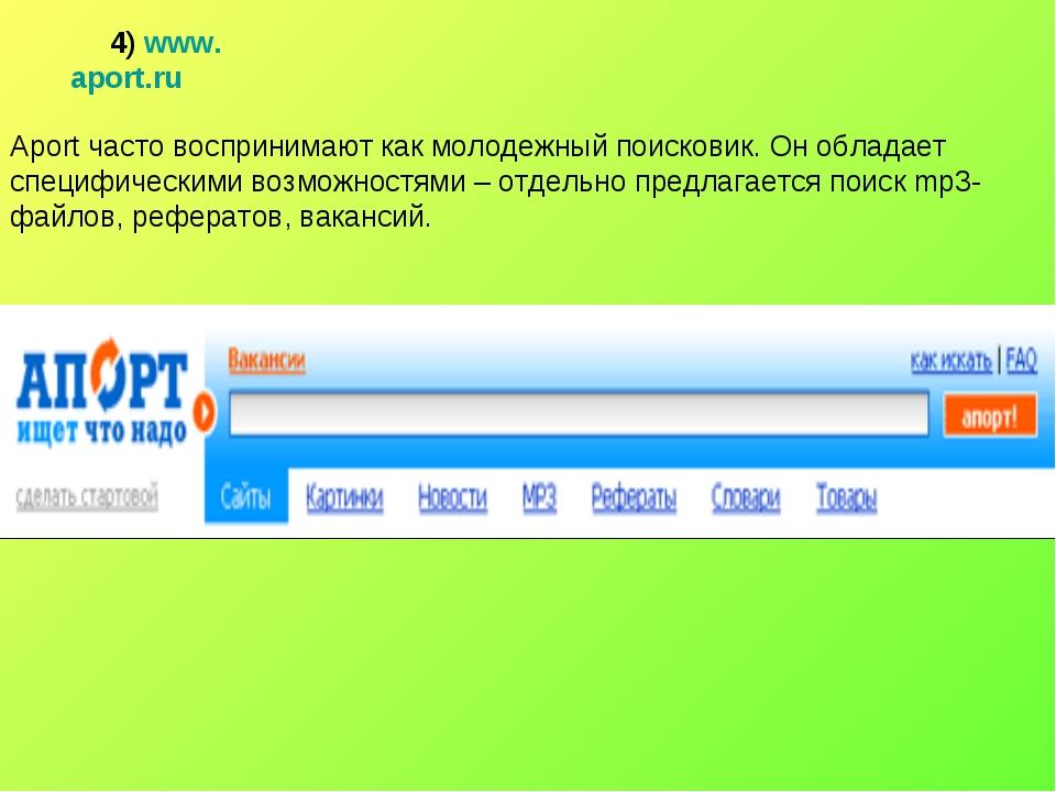 4) www.aport.ru Aport часто воспринимают как молодежный поисковик. Он обладае...