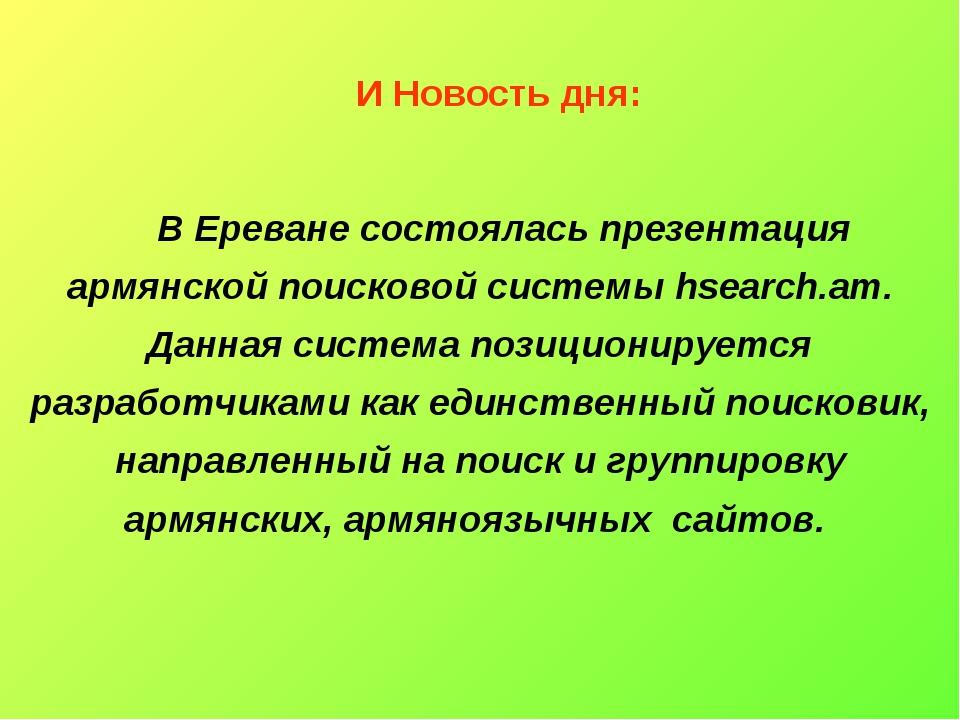 И Новость дня: В Ереване состоялась презентация армянской поисковой системы h...