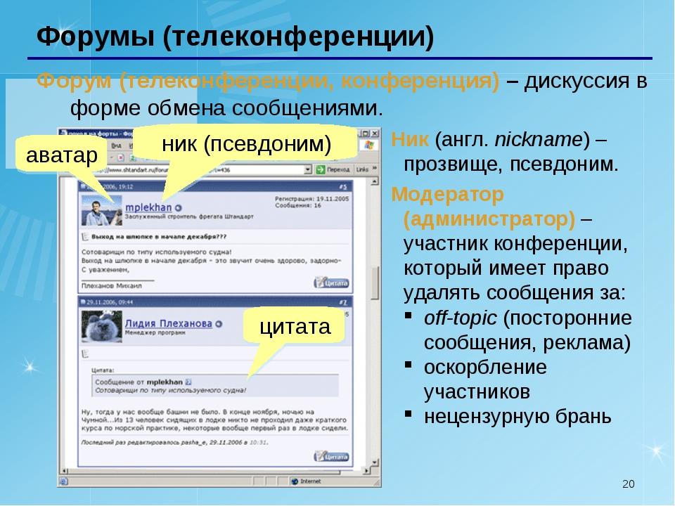 * Форумы (телеконференции) Форум (телеконференции, конференция) – дискуссия в...