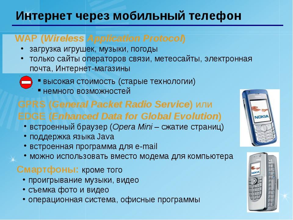 * Интернет через мобильный телефон WAP (Wireless Application Protocol) загруз...