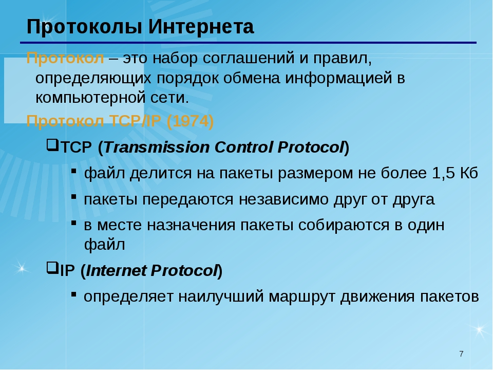 * Протоколы Интернета Протокол – это набор соглашений и правил, определяющих...