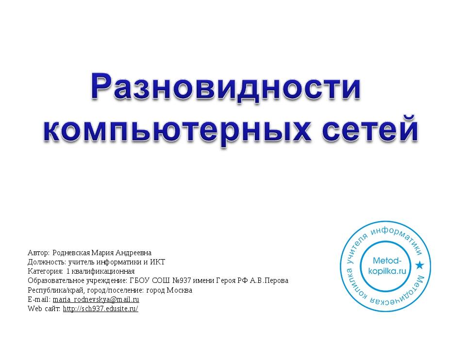 Автор: Родневская Мария Андреевна Должность: учитель информатики и ИКТ Катего...