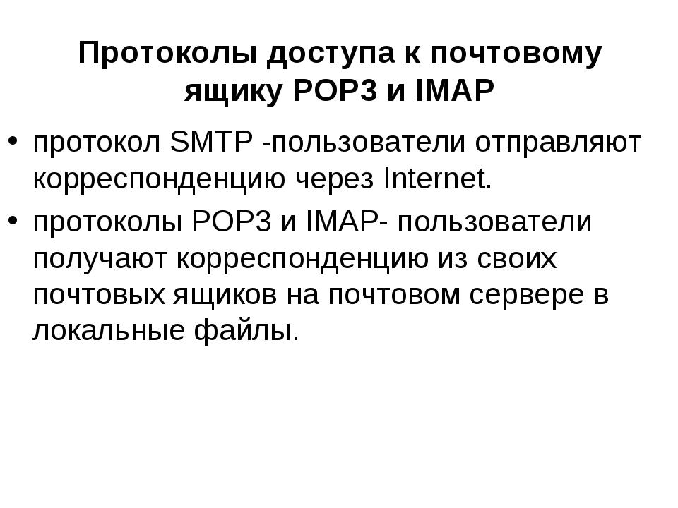 Протоколы доступа к почтовому ящику POP3 и IMAP протокол SMTP -пользователи о...
