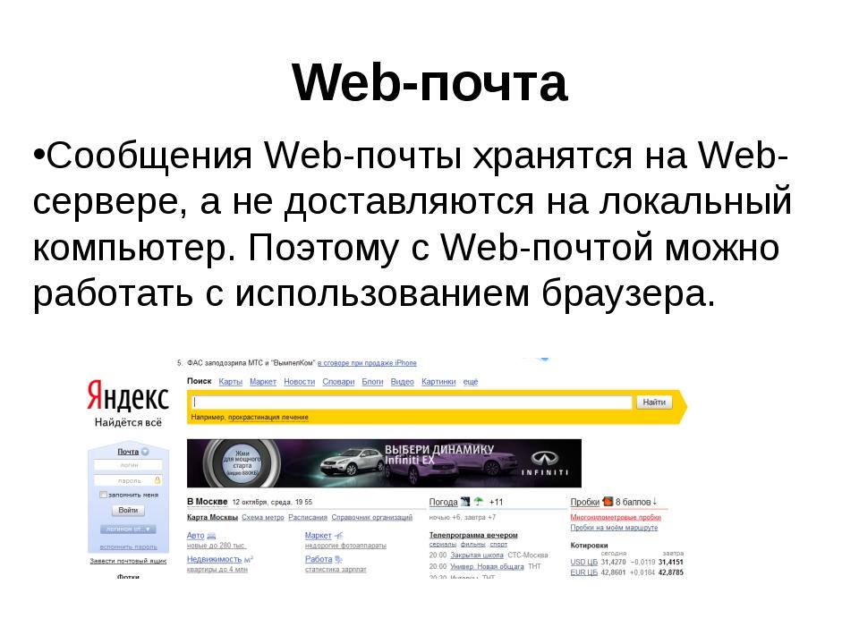 Web-почта Сообщения Web-почты хранятся на Web-сервере, а не доставляются на л...
