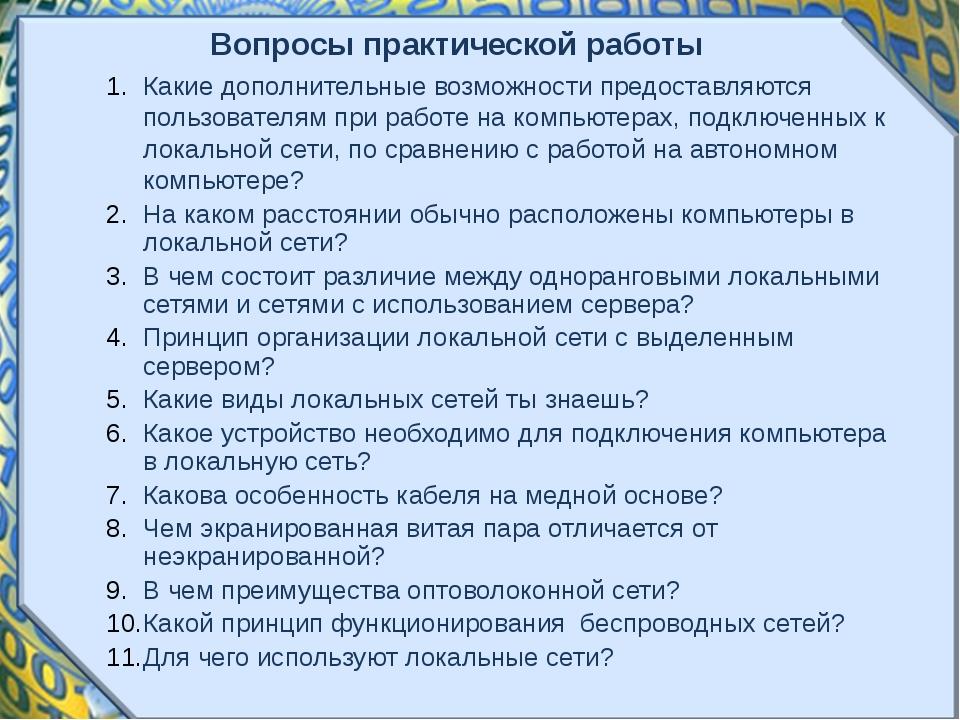 Домашнее задание Теория- http://www.5byte.ru/9/0033.php Выполнить в тетради и...