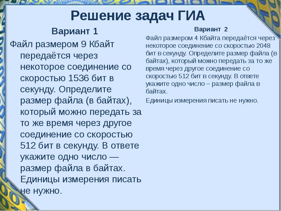Ответы на задачи ГИА Вариант 1 I1=V1 x t1, t=I1/V1= =9 Кбайт/ 1536 бит/с = =9...