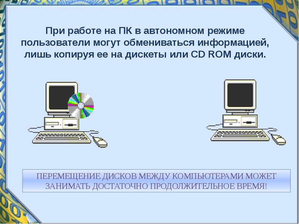 Локальные компьютерные сети Компьютерные телекоммуникации МБОУ СОШ №18 имени...