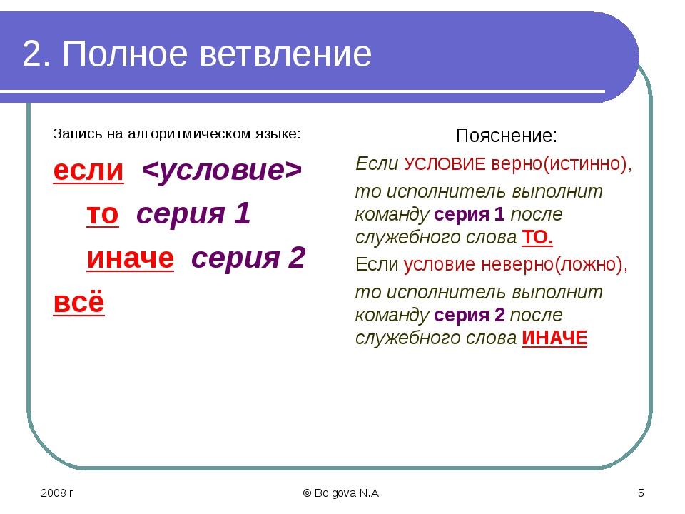 2008 г © Bolgova N.A. * 2. Полное ветвление Запись на алгоритмическом языке:...
