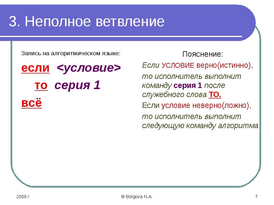 2008 г © Bolgova N.A. * 3. Неполное ветвление Запись на алгоритмическом языке...