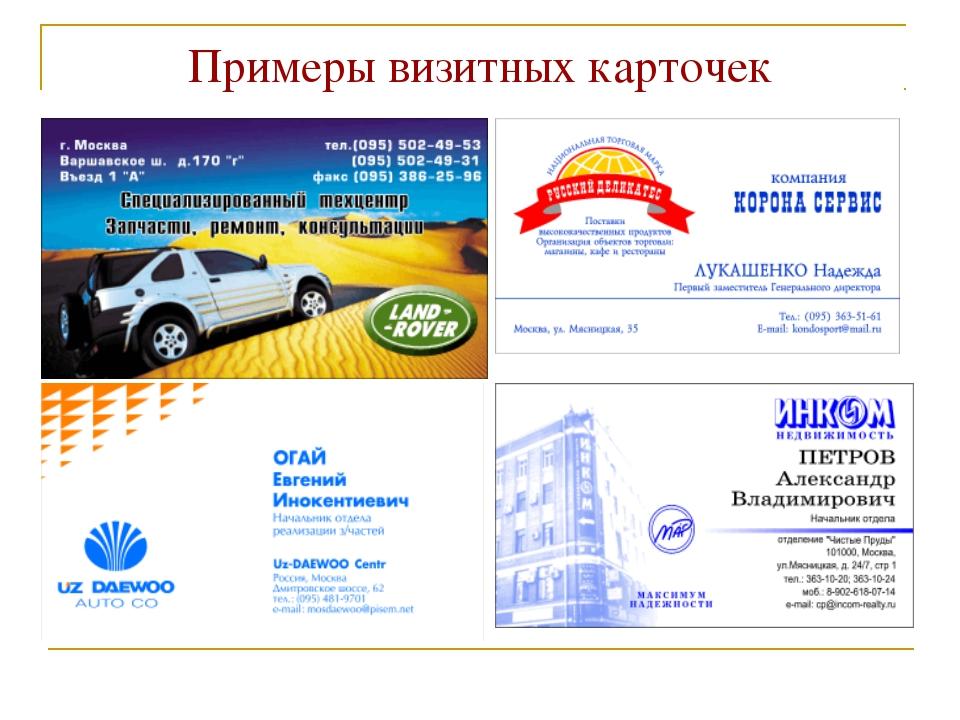 Примеры визитных карточек