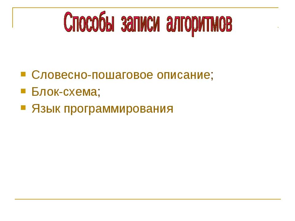 Словесно-пошаговое описание; Блок-схема; Язык программирования