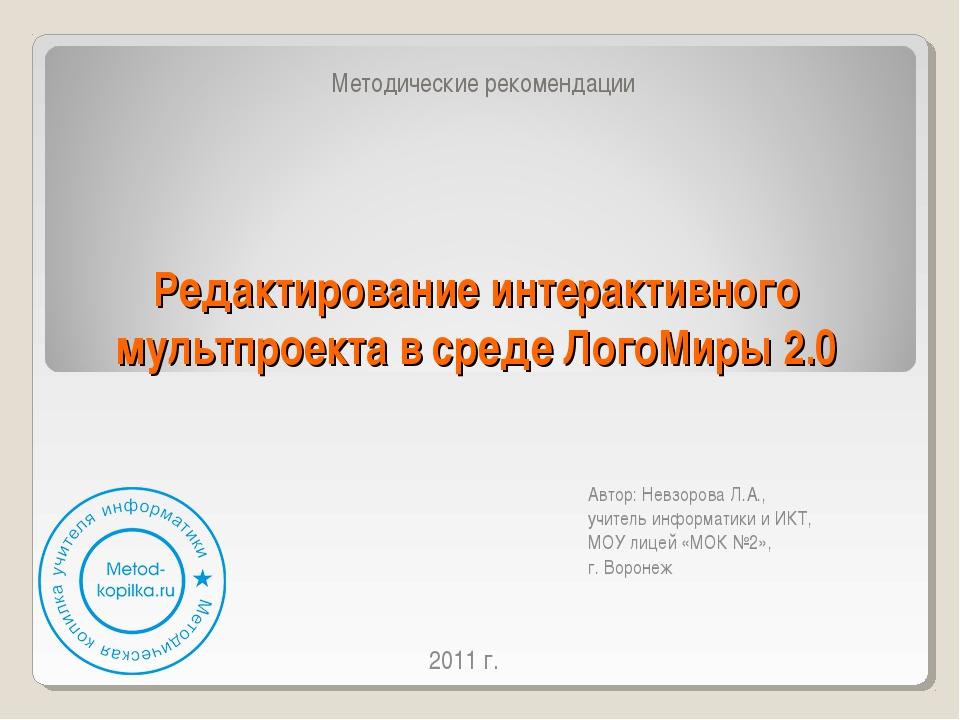 Редактирование интерактивного мультпроекта в среде ЛогоМиры 2.0 Методические...