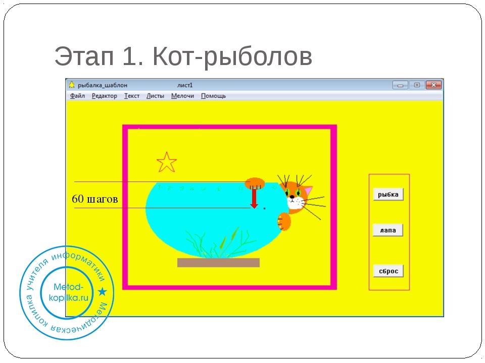 Этап 1. Кот-рыболов 60 шагов