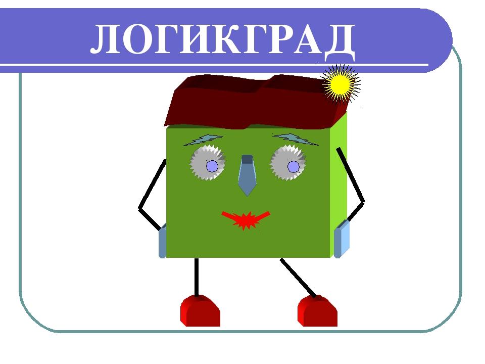 ЛОГИКГРАД