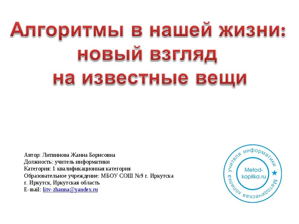 Автор: Литвинова Жанна Борисовна Должность: учитель информатики Категория: 1...
