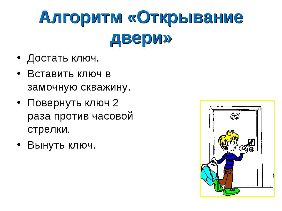 Алгоритм «Открывание двери» Достать ключ. Вставить ключ в замочную скважину....