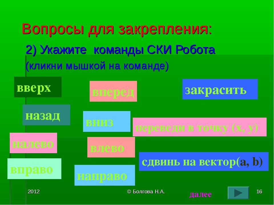 2012 © Болгова Н.А. * Вопросы для закрепления: 2) Укажите команды СКИ Робота...