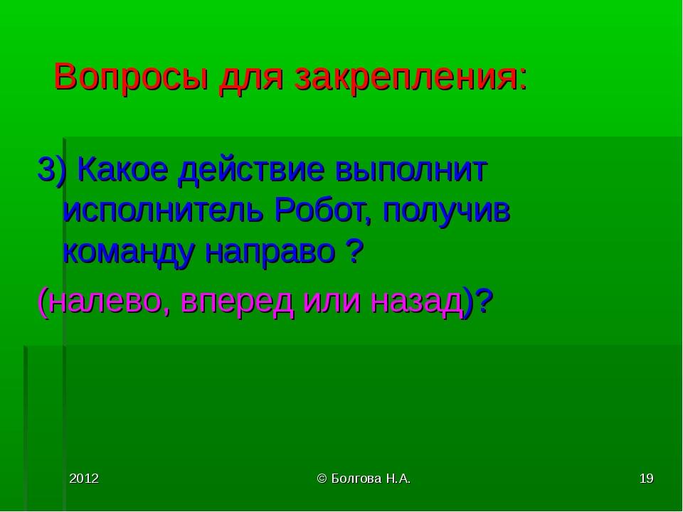 2012 © Болгова Н.А. * Вопросы для закрепления: 3) Какое действие выполнит исп...