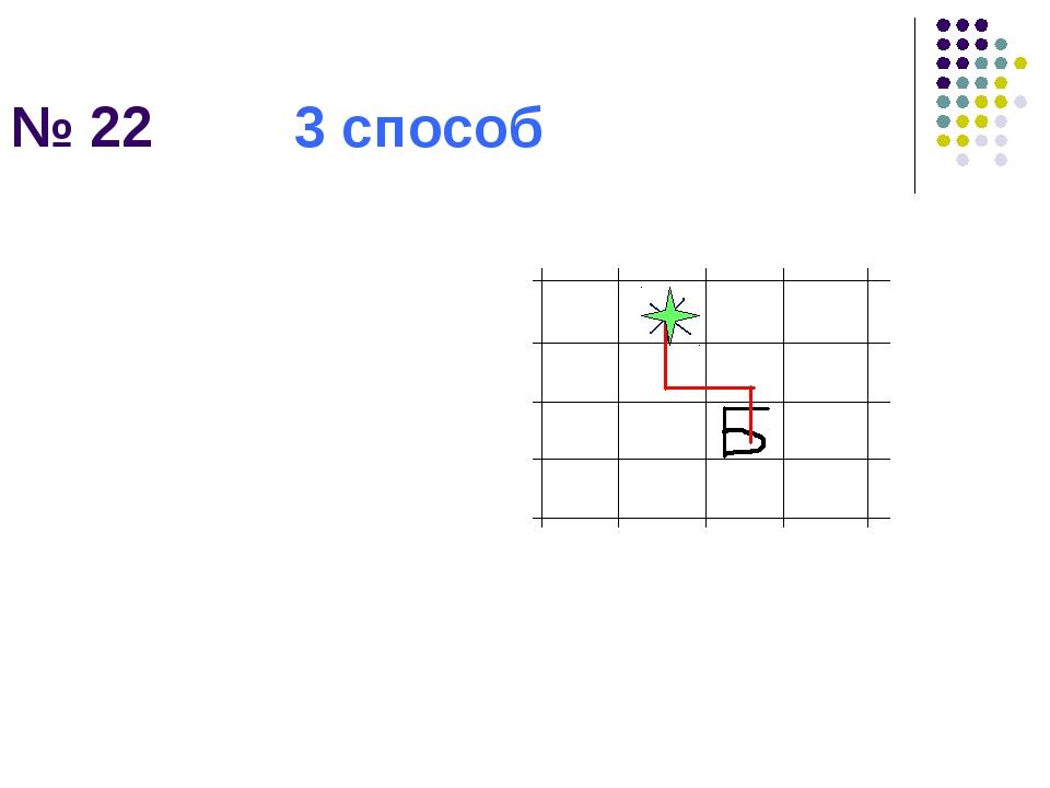 2012 © Болгова Н.А. * № 22 3 способ алг Робот нач вниз вправо вниз кон © Болг...