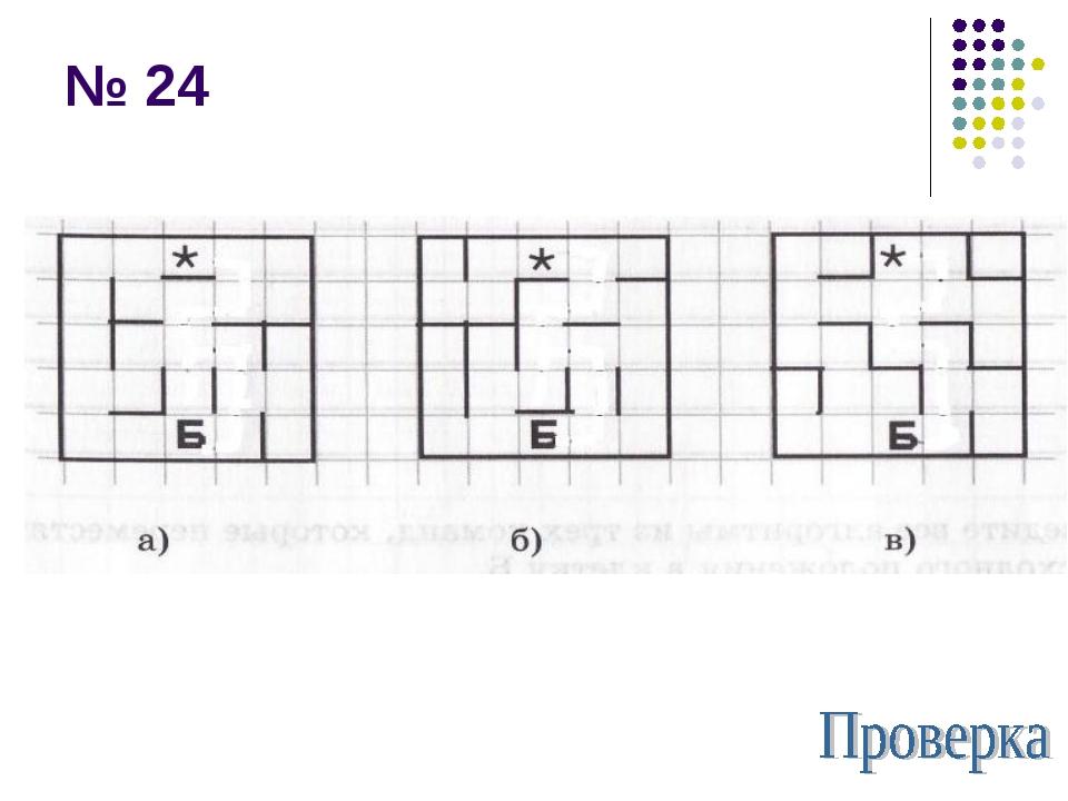 № 24 2012 © Болгова Н.А. * © Болгова Н.А.