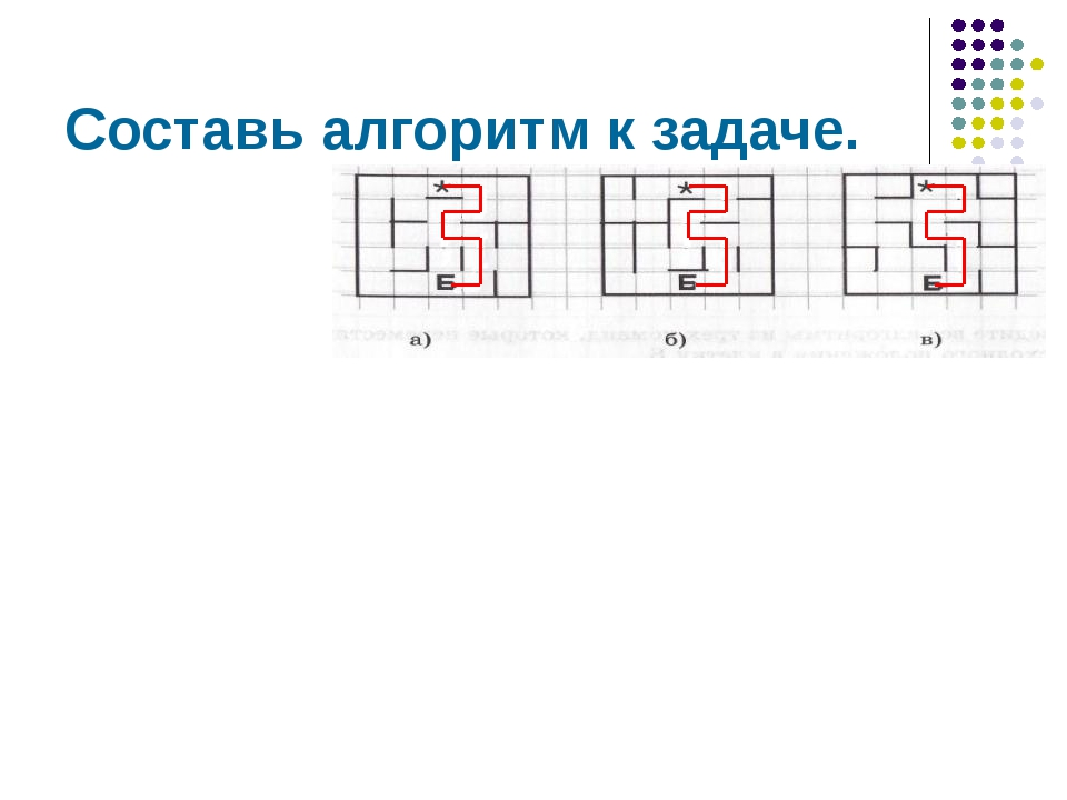 Составь алгоритм к задаче. 2012 © Болгова Н.А. * © Болгова Н.А.