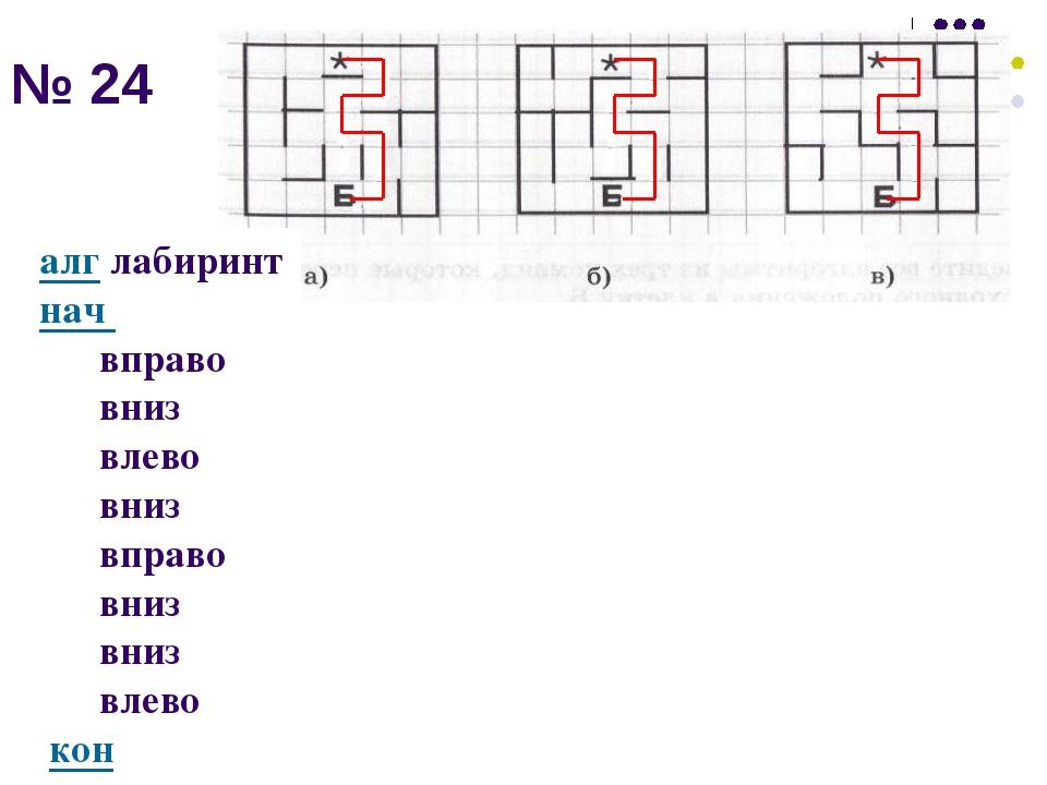 2012 © Болгова Н.А. * № 24 алг лабиринт нач вправо вниз влево вниз вправо вни...