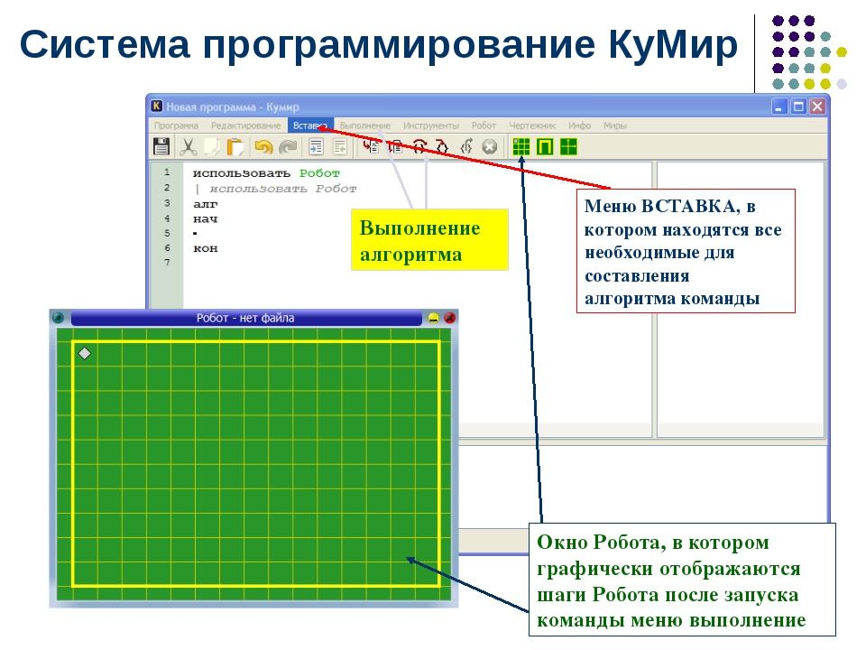 2012 © Болгова Н.А. * Окно Робота, в котором графически отображаются шаги Роб...