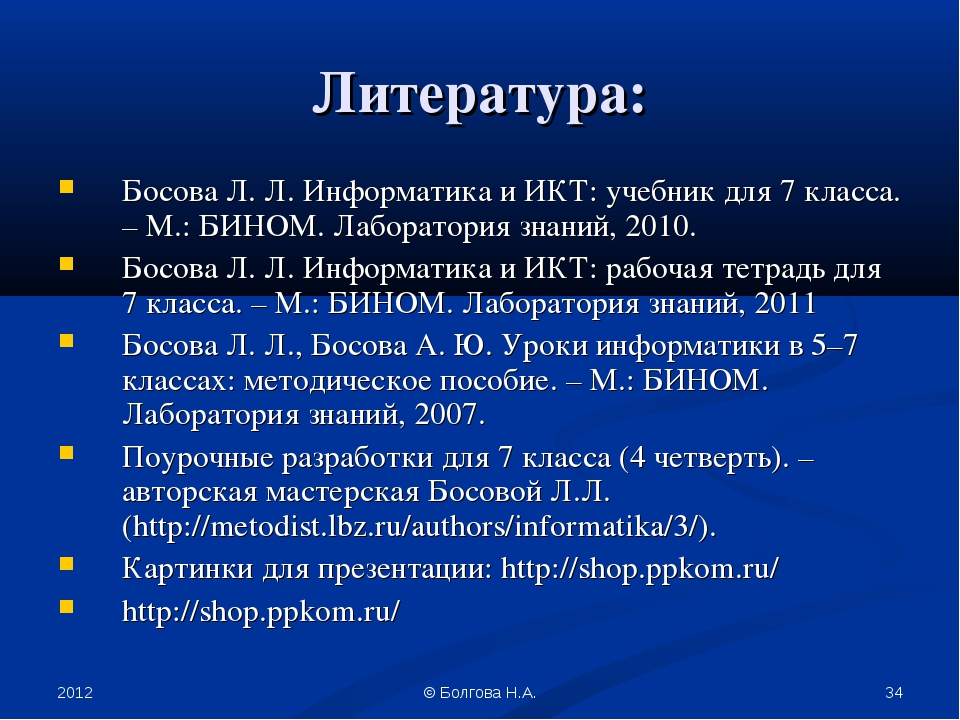 2012 * © Болгова Н.А. Литература: Босова Л. Л. Информатика и ИКТ: учебник для...