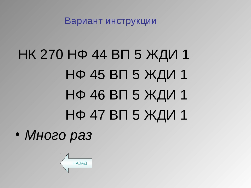 НК 270 НФ 44 ВП 5 ЖДИ 1 НФ 45 ВП 5 ЖДИ 1 НФ 46 ВП 5 ЖДИ 1 НФ 47 ВП...