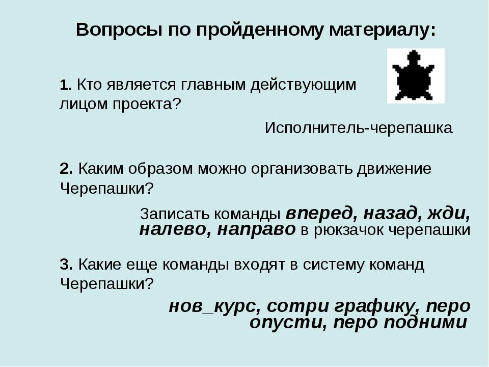 Вопросы по пройденному материалу: 1. Кто является главным действующим лицом...