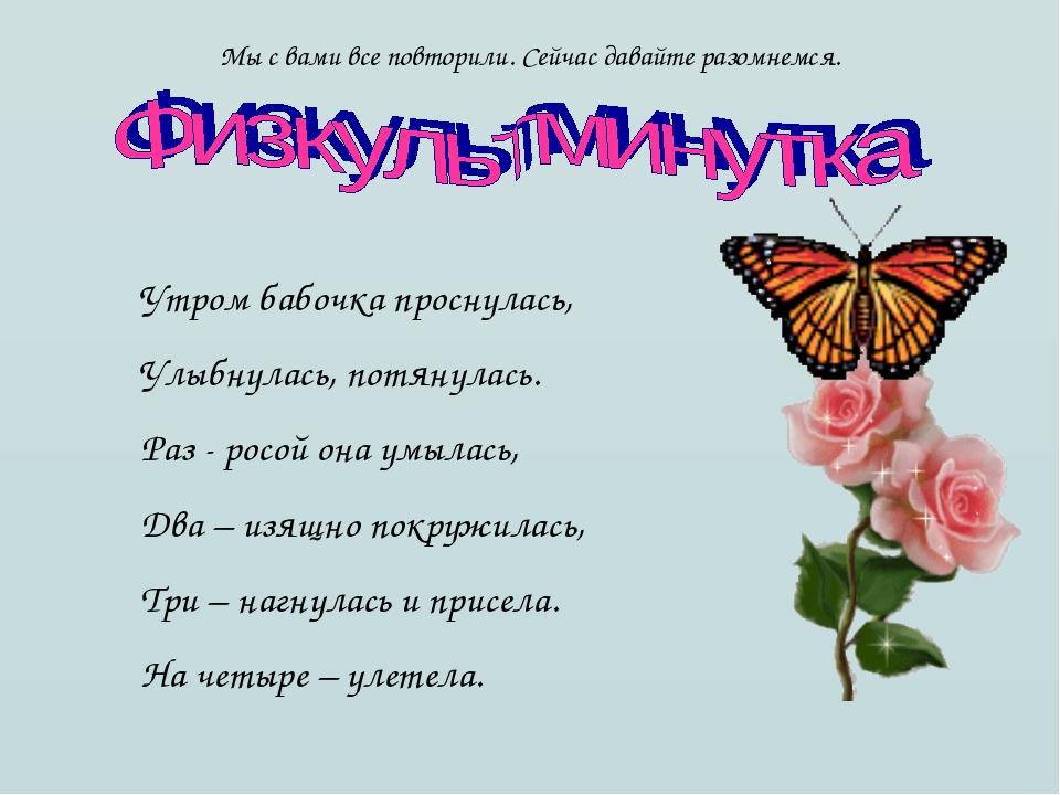 Утром бабочка проснулась, Улыбнулась, потянулась. Раз - росой она умылась, Дв...
